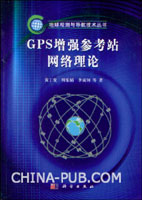 GPS增强参考站网络理论