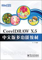 iLike就业CorelDRAW X5中文版多功能教材