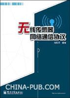 无线传感器网络通信协议