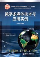 (特价书)数字多媒体技术与应用实例
