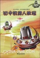 初中机器人教程(第1册)