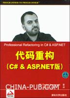 代码重构(C# & ASP.NET版)