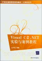 Visual C#.NET实验与案例教程