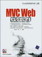 MVC Web开发学习实录