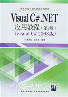 Visual C#.NET应用教程(第2版)(Visual C#.NET 2008版)