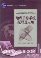 (特价书)地理信息系统原理及应用