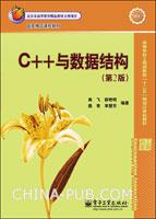 C++与数据结构(第2版)