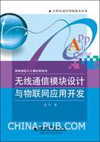 无线通信模块设计与物联网应用开发