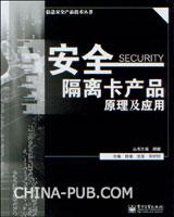 安全隔离卡产品原理及应用