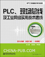PLC、现场总线及工业网络实用技术速成