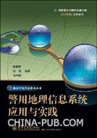 警用地理信息系统应用与实践