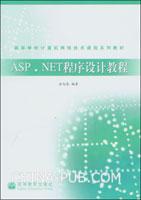(特价书)ASP.NET程序设计教程