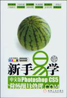 (特价书)新手易学--中文版Photoshop CS5数码照片处理