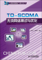 TD-SCDMA无线网络测试与优化