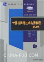 计算机网络技术实用教程(第2版)