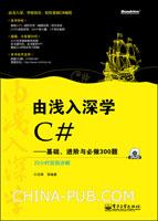 由浅入深学C#:基础、进阶与必做300题(含DVD光盘1张)