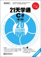 (特价书)21天学通C#(第2版)(含DVD光盘1张)