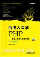 由浅入深学PHP:基础、进阶与必做300题(含DVD光盘1张)