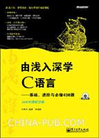 由浅入深学C语言:基础、进阶与必做430题(含DVD光盘1张)