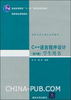 C++语言程序设计(第4版)学生用书