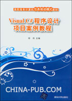 Visual C#程序设计项目案例教程
