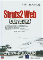 Struts 2 Web开发学习实录(配光盘)