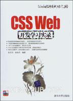 CSS Web开发学习实录(配光盘)