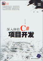 深入体验C#项目开发(配光盘)