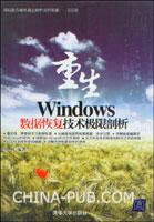 重生―Windows数据恢复技术极限剖析
