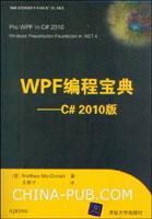 WPF编程宝典―C#2010版