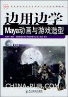 边用边学Maya动画与游戏造型