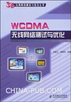 WCDMA无线网络测试与优化