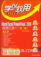 Word/Excel/PowerPoint 2010应用三合一(第二版)