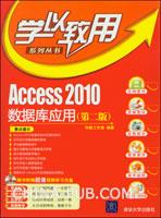 Access 2010数据库应用(第二版)