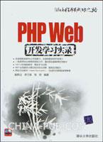 PHP Web开发学习实录