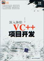 深入体验VC++项目开发(配光盘)