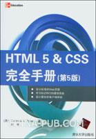 HTML 5&CSS完全手册(第5版)
