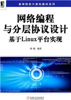 网络编程与分层协议设计基于Linux平台实现