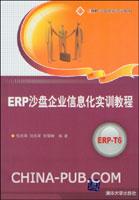 ERP沙盘企业信息化实训教程