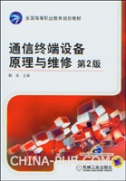 通信终端设备原理与维修(第2版)
