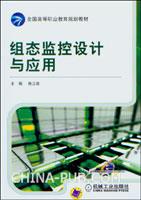 组态监控设计与应用