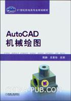 AutoCAD机械绘图