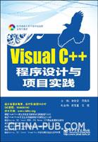 Visual C++程序设计与项目实践(含光盘1张)