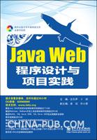 Java Web程序设计与项目实践(含DVD光盘1张)