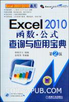 Excel 2010函数.公式查询与应用宝典(第2版)