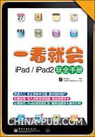 (特价书)一看就会iPad/iPad2玩全手册(全彩)