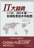 IT大趋势:2010―2014年全球信息技术导航图