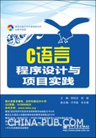 (特价书)C语言程序设计与项目实践(含VCD光盘1张)