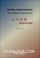 标识鉴别―网际安全技术基础(英文版)