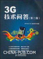 3G技术问答(第二版)